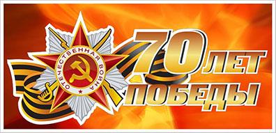 Победе 70 лет